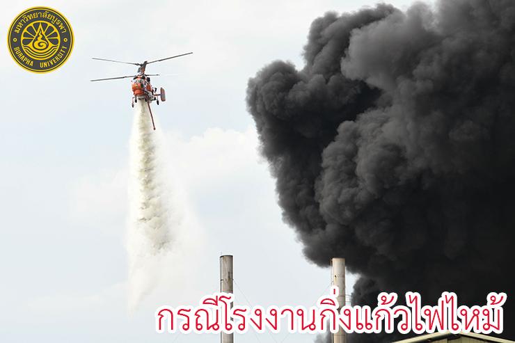 การช่วยเหลือนิสิต กรณีโรงงานกิ่งแก้วไฟไหม้