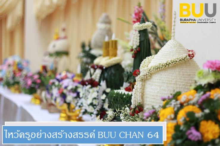 ขอเชิญร่วมกิจกรรม ไหว้ครูอย่างสร้างสรรค์ BUU CHAN 64