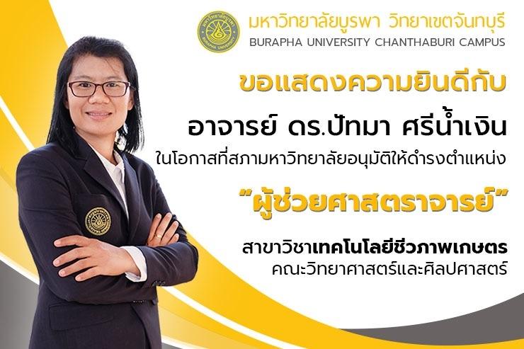 ขอแสดงความยินดีกับ ผู้ช่วยศาสตราจารย์ ดร.ปัทมา ศรีน้ำเงิน