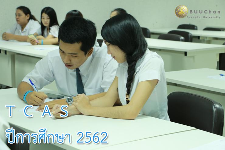 รับสมัคร TCAS รอบ 2 โครงการรับตรงภาคตะวันออกฯ ครั้งที่ 1